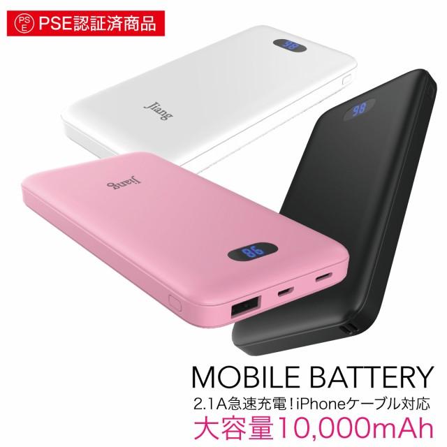 モバイルバッテリー 10000mAh 大容量 液晶残量表...