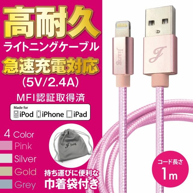 ライトニングケーブル iphone 認証 1m Lightning ...
