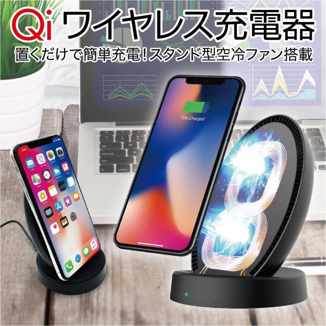 ワイヤレス充電器 急速充電 スタンド型 iPhoneXS ...