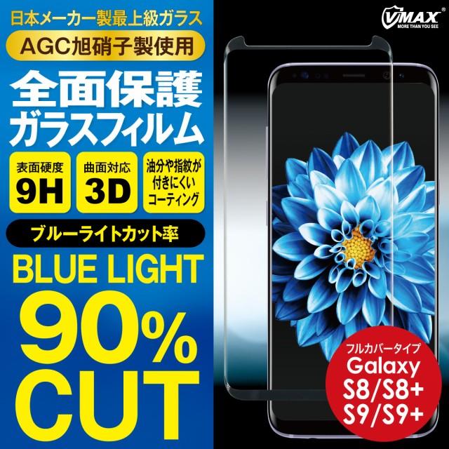 強化ガラスフィルム galaxy s8 s8+ ブルーライト...