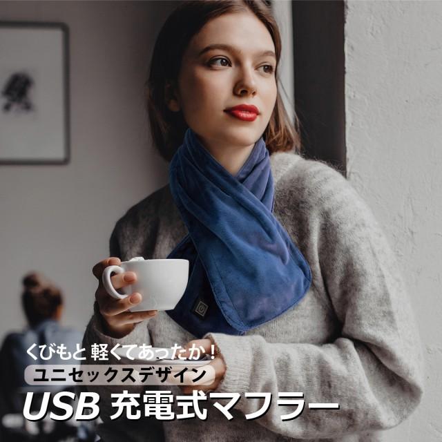 USB 充電式マフラー ホットマフラー マフラー ヒ...