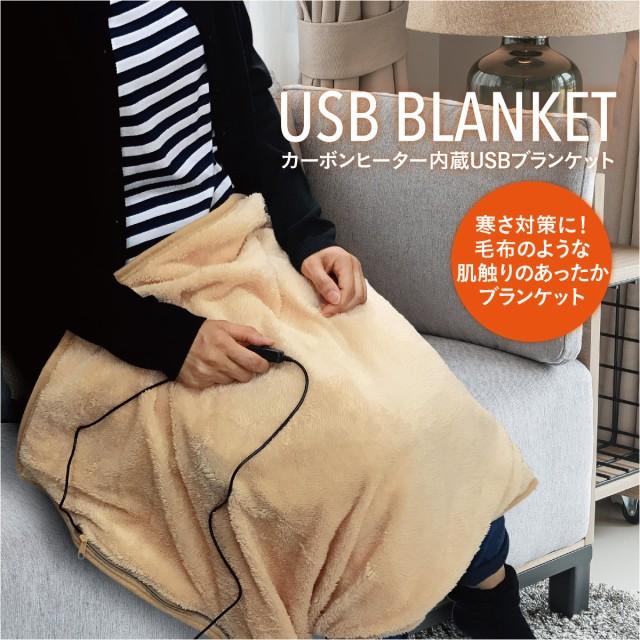 USBブランケット ブランケット usb ひざ掛け 暖房...