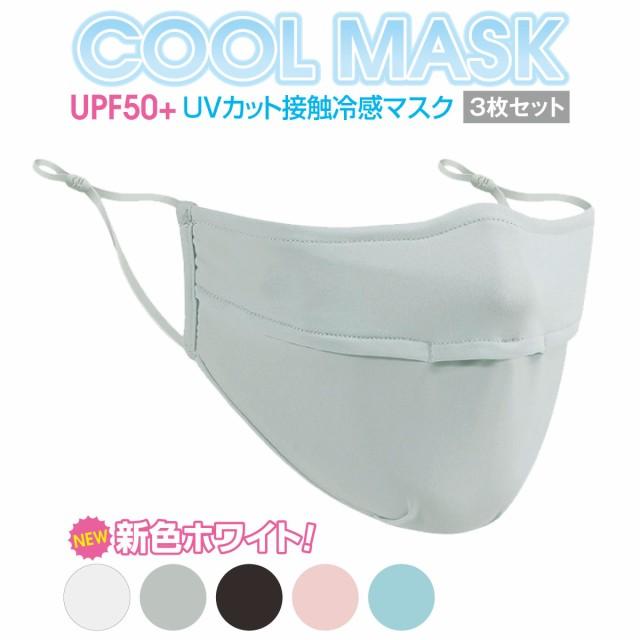 冷感 マスク ひんやり 3枚セット 接触冷感 生地 ...