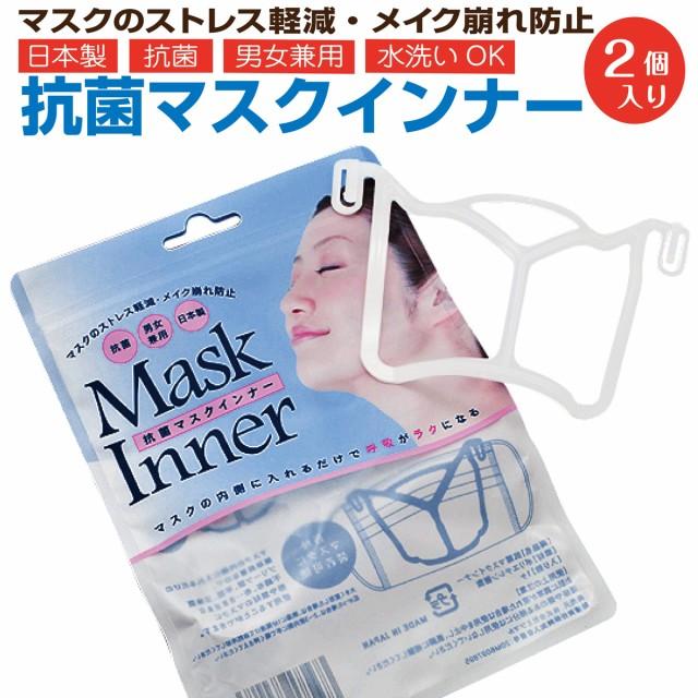 抗菌 マスクインナー 2個セット 日本製 フレーム ...