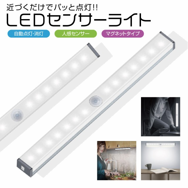 LEDライト 感知式 照明 人感 センサーライト led...