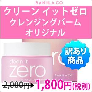 【訳あり・箱潰れ】『banila co・バニラコ』クリ...