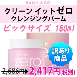 【訳あり・ワケアリ】【韓国コスメ】『banila co...
