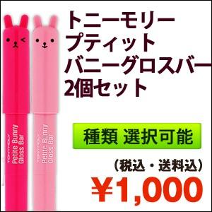 【1000円均一】『TONYMOLY・トニーモリー』2個セ...