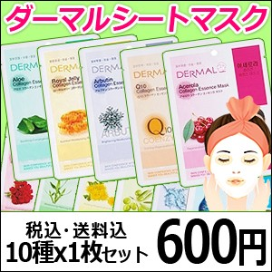『DERMAL』 ダーマル シートパック 10枚セット【...