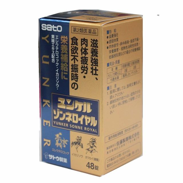 【第2類医薬品】ユンケルゾンネロイヤル 48錠...
