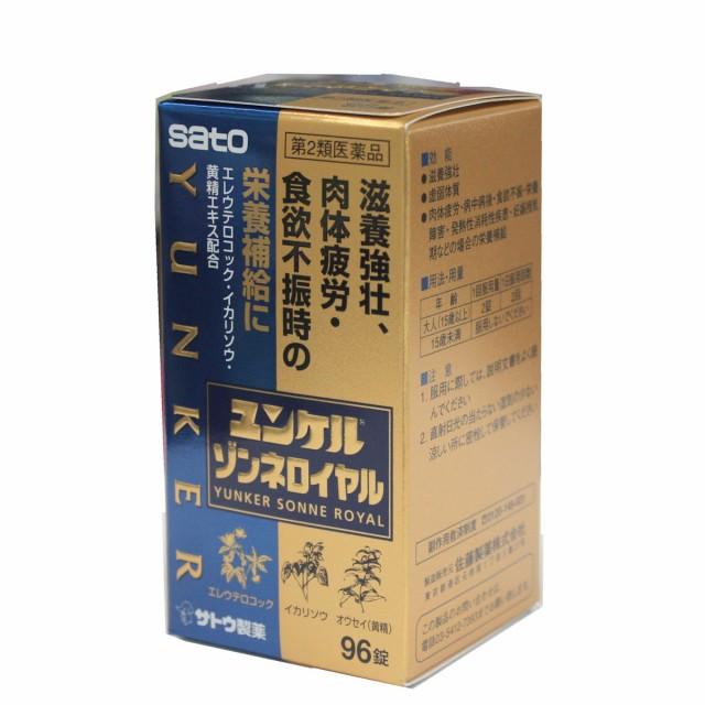【第2類医薬品】ユンケルゾンネロイヤル 96錠...