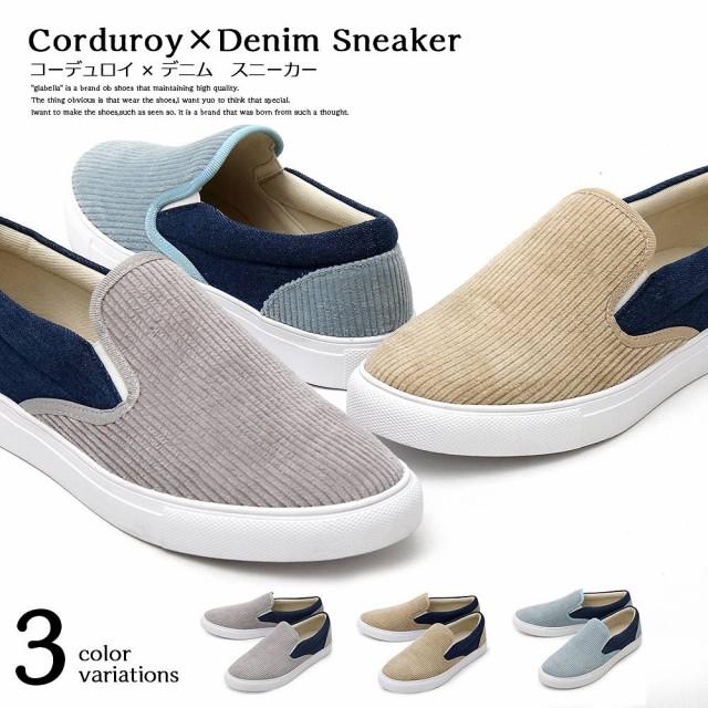 【glabella】 Corduroy x Denim Sneaker  3color/...