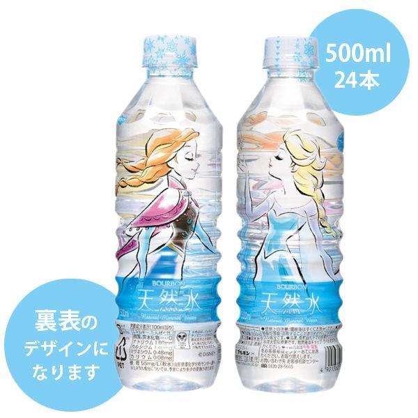 ブルボン 天然水PET500ml(アナと雪の女王) 50...