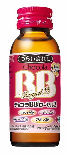 エーザイ チョコラBBローヤル2 <指定医薬部...