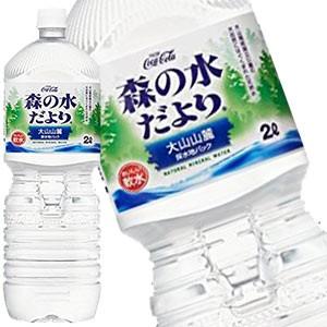 ミネラルウォーター コカコーラ【森の水だより大...