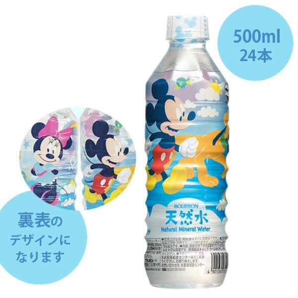 ブルボン ミッキーマウス天然水 500ml ×24本 ...