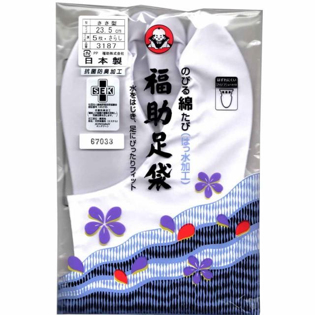 日本製 福助足袋 のびる綿たび はっ水加工 さらし...