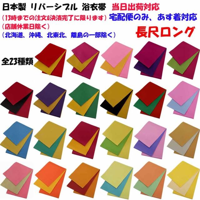 日本製 リバーシブル 浴衣帯 単衣 無地 ゆかた帯 ...