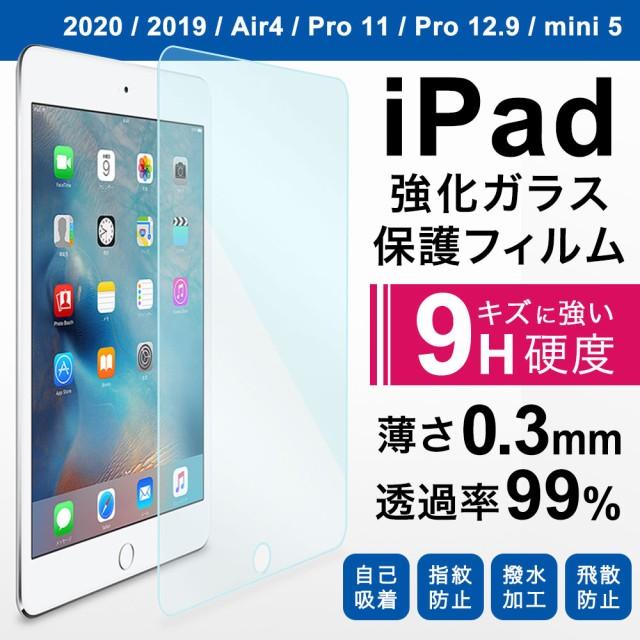 ガラスフィルム iPad iPad 9.7インチ 2017 2018 ...