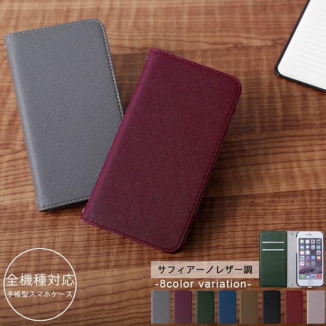 スマホケース 手帳型 全機種対応 iPhone8 iPhone7...