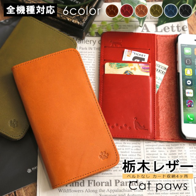 栃木レザー スマホケース Galaxy A30 SCV43 AQUOS...