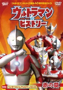 【新品】【DVD】ウルトラマンシリーズ誕生40周年...