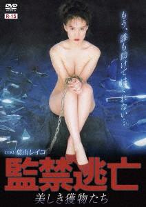 【DVD】監禁逃亡 美しき獲物たち 葉山レイコ