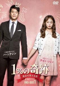 【新品】【DVD】1%の奇跡 ?運命を変える恋?ディ...