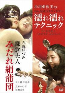 【DVD】「志麻いづみ 鎌倉夫人 みだれ絹蒲団」...