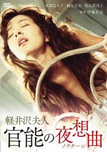 【DVD】真梨邑ケイ 軽井沢夫人−官能の夜想曲(ノ...