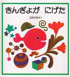 【新品】【本】きんぎょが にげた 五味太郎/作