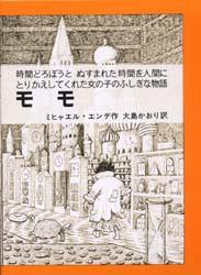 【新品】【本】モモ ミヒャエル・エンデ/作 大...