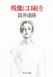 【新品】残像に口紅を 筒井康隆/著