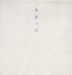 【新品】【本】スピッツ