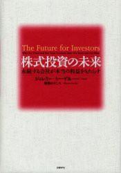 【新品】【本】株式投資の未来 永続する陰社が本...