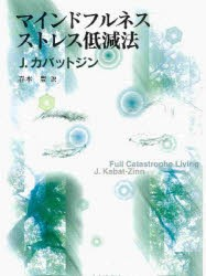 【新品】マインドフルネスストレス低減法 J.カ...