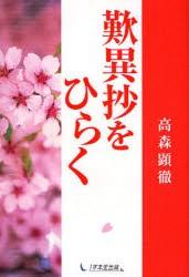 【新品】歎異抄をひらく 高森顕徹/著