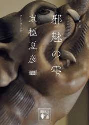 【新品】【本】邪魅の雫 文庫版 京極夏彦/〔著...
