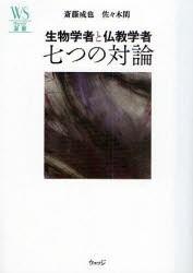 生物学者と仏教学者七つの対論 斎藤成也/編著 ...