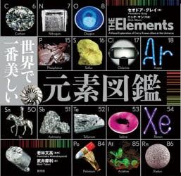 世界で一番美しい元素図鑑 セオドア・グレイ/著...