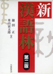【新品】新漢語林 鎌田正/著 米山寅太郎/著