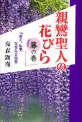 【新品】親鸞聖人の花びら 教え、仏事、なぜなぜ...