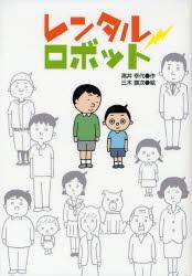 レンタルロボット 滝井幸代/作 三木謙次/絵