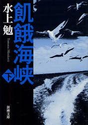 【新品】【本】飢餓海峡 下巻 水上勉/著