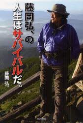 【新品】【本】藤岡弘、の人生はサバイバルだ。 ...