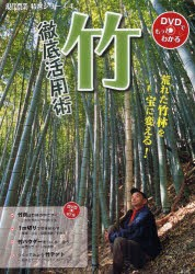 【新品】【本】竹徹底活用術 荒れた竹林を宝に変...