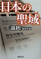 【新品】【本】日本の聖域(サンクチュアリ) 「選...