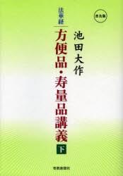 【新品】【本】法華経方便品・寿量品講義 下 普...