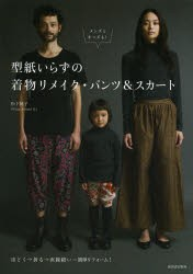 【新品】【本】型紙いらずの着物リメイク・パンツ...