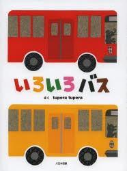 【新品】【本】いろいろバス tupera tupera/さ...